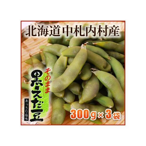 北海道中札内産!黒えだまめ900g(300g×3袋)|nagahara-shopping