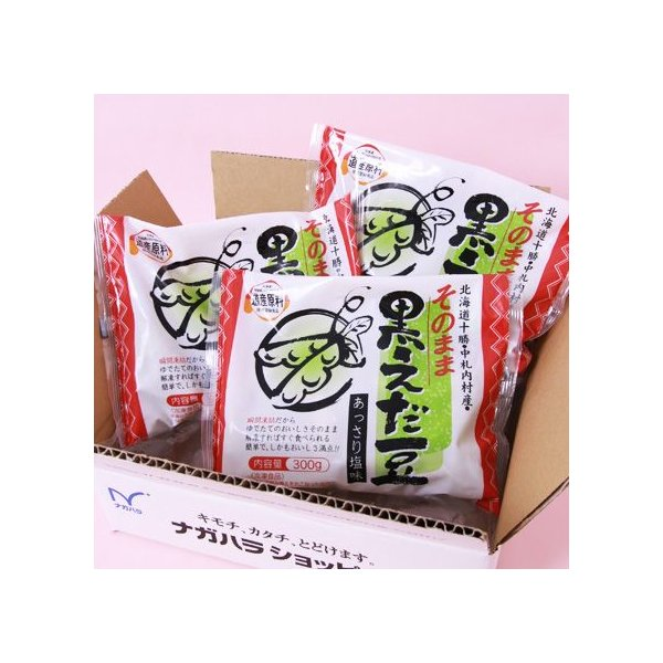 北海道中札内産!黒えだまめ900g(300g×3袋)|nagahara-shopping|02