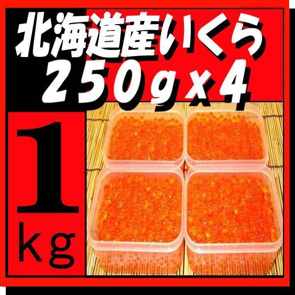 北海道十勝産いくら醤油漬1kg(250gx4) 新物!天然秋鮭イクラ 『手作りで加工』 永原水産