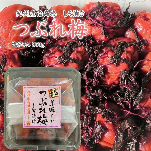 送料無料 紀州遺産 つぶれ梅 しそ漬け430g×2/和歌山県より産地直送
