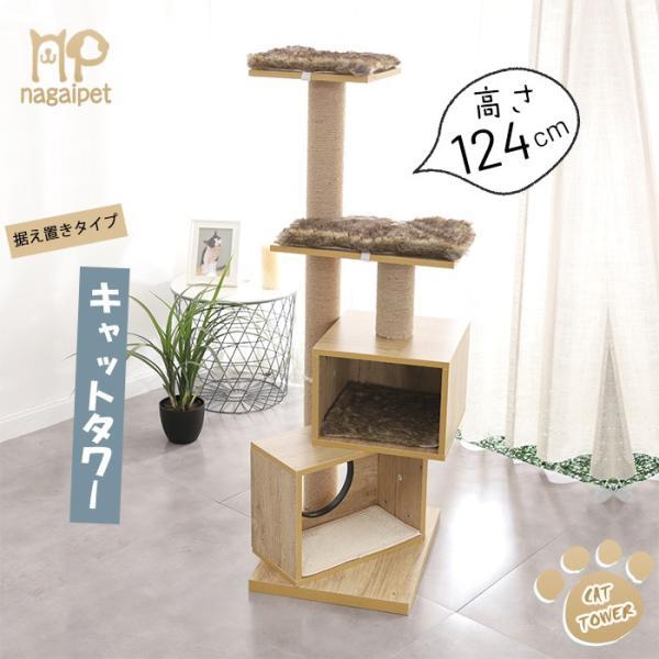 木製キャットタワー据え置き型木製猫タワー猫ハウス爪とぎクッション台座おしゃれ猫猫用ねこ多頭飼い人気天然サイザル高さ124cm