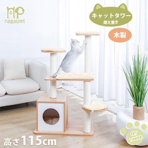 木製キャットタワー据え置き型木製猫タワー猫ハウス全面麻紐爪とぎクッション台座おしゃれ猫猫用ねこ多頭飼い大型猫高さ115cm
