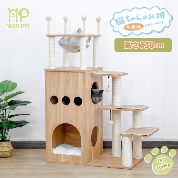 木製キャットタワー木目調猫タワー小型猫大型猫豪華お城おしゃれ爪とぎ据え置き型猫タワー猫用ねこ多頭飼い安定性抜群高さ130cm