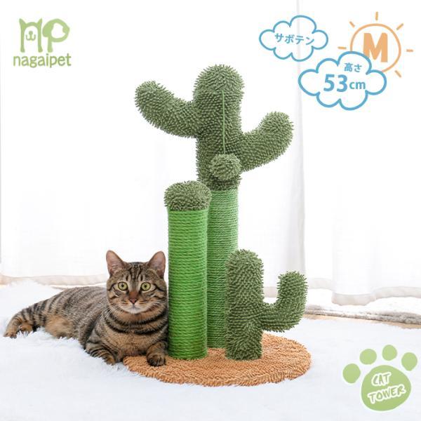 キャットタワー据え置き型猫用爪とぎポールお洒落爪とぎタワーサボテン型ネコポール麻縄手巻き可愛いつめとぎ組立簡単高さ53cm