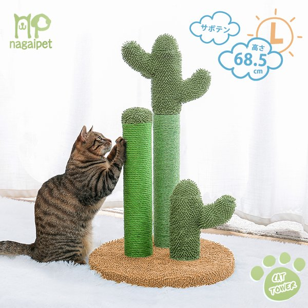 キャットタワー据え置き型猫用爪とぎポールお洒落爪とぎタワーサボテンネコポール麻縄手巻き可愛いつめとぎ組立簡単高さ68.5cm