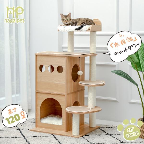 木製キャットタワーキャットタワー木目調猫タワー据え置き豪華お城おしゃれ爪とぎポール猫ハウスねこ多頭飼い安定性抜群高さ120cm