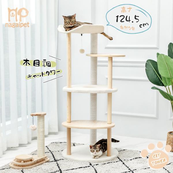 5/17以降 キャットタワー木製木目調猫タワー据え置きおしゃれ爪とぎポールネコ猫用多頭飼い上りやすい安定性抜群小型猫大型猫高さ