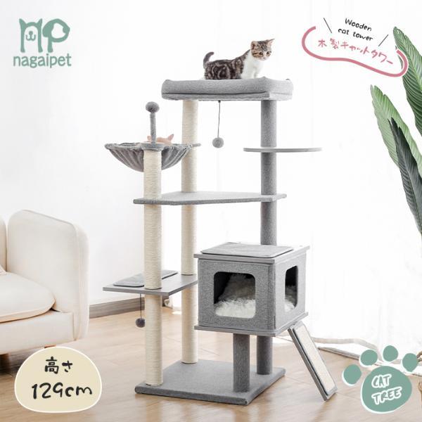 5/17以降 木製キャットタワー大型猫猫タワースロープ付きハンモック多頭飼い天然サイザル麻紐爪とぎ据え置きタイプ高さ129cm