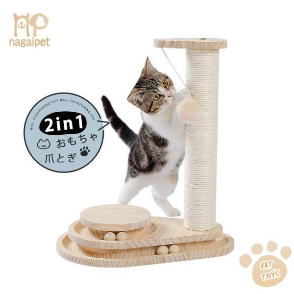 猫おもちゃ爪とぎポール木製小型キャットタワー爪磨き据え置き安定転倒防止省スペースコンパクト猫玩具遊び場麻紐可愛い人気安定