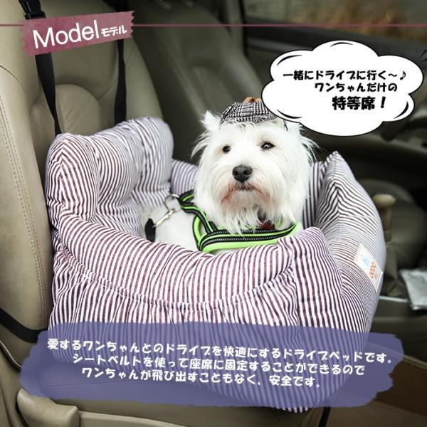 送料無料 ペット用品 ペットベッド ペットクッション ドライブシート ベッド ドライブボックス ペット用 車用 カー用品 中小型犬 お出かけ 汚れ防止 リード付き|nagaipet|02