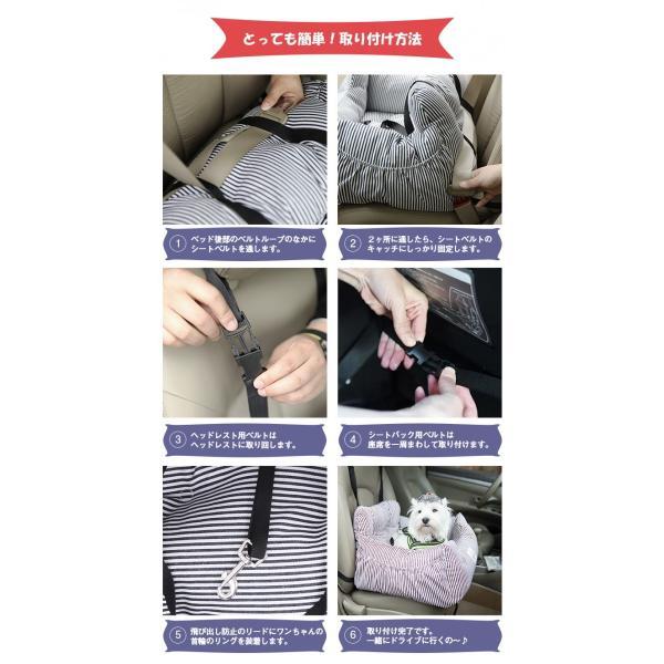送料無料 ペット用品 ペットベッド ペットクッション ドライブシート ベッド ドライブボックス ペット用 車用 カー用品 中小型犬 お出かけ 汚れ防止 リード付き|nagaipet|11