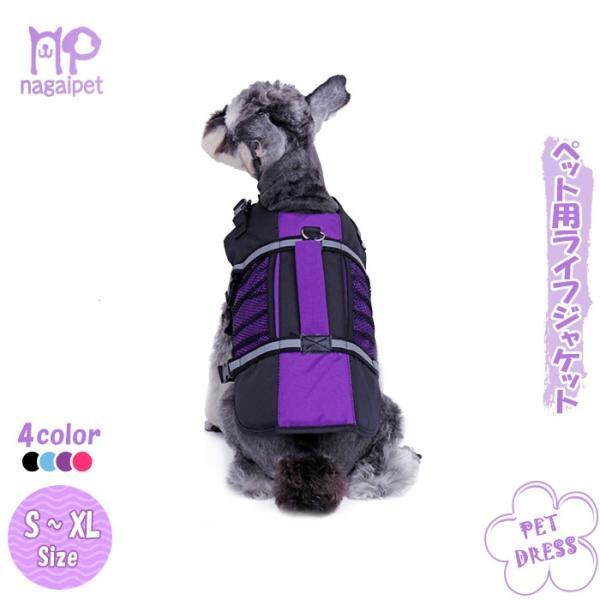 【特価セール】犬 ライフジャケット ペット用 ライフ ジャケット 犬用 犬用浮き輪 犬服 ドッグウェア 水遊び 海 プール 小型犬 中型犬 大型犬 S M L XL|nagaipet