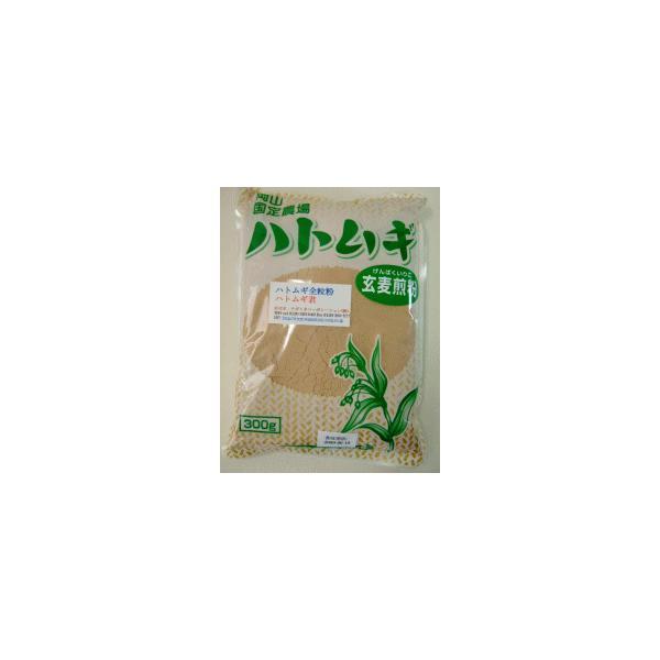 ハトムギ全粒粉 300g x 2袋 (全粒非精製の焙煎粉末)