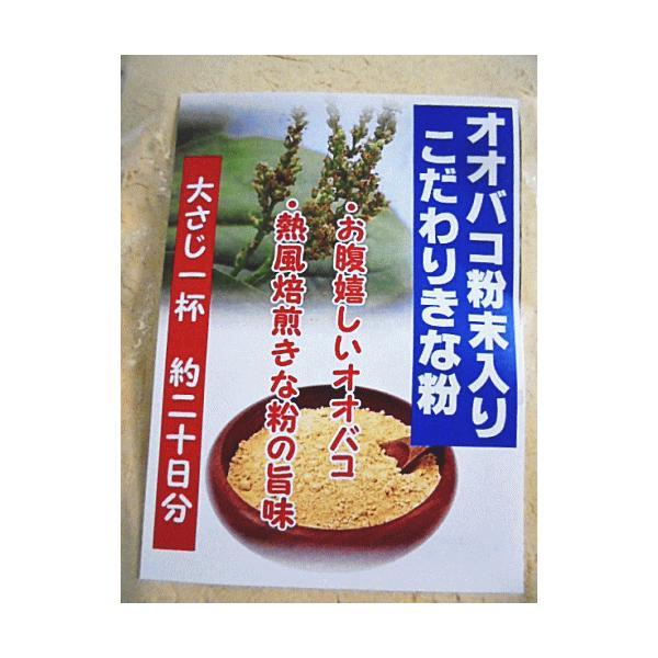 オオバコ粉末入りこだわりきな粉 200g 5袋で1袋サービス(合計6袋)|nagamine-corp-2|03
