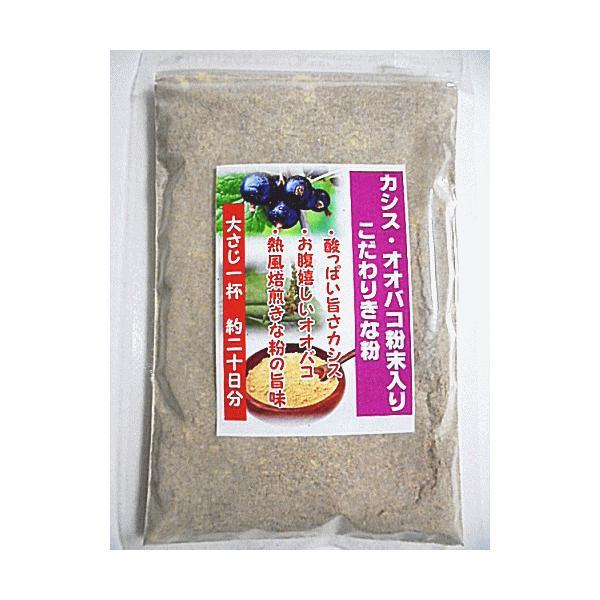 カシスオオバコ粉末入りこだわりきな粉 200g |nagamine-corp-2