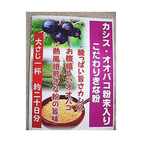 カシスオオバコ粉末入りこだわりきな粉 200g |nagamine-corp-2|02