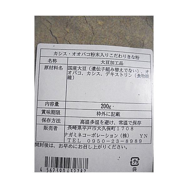 カシスオオバコ粉末入りこだわりきな粉 200g |nagamine-corp-2|03