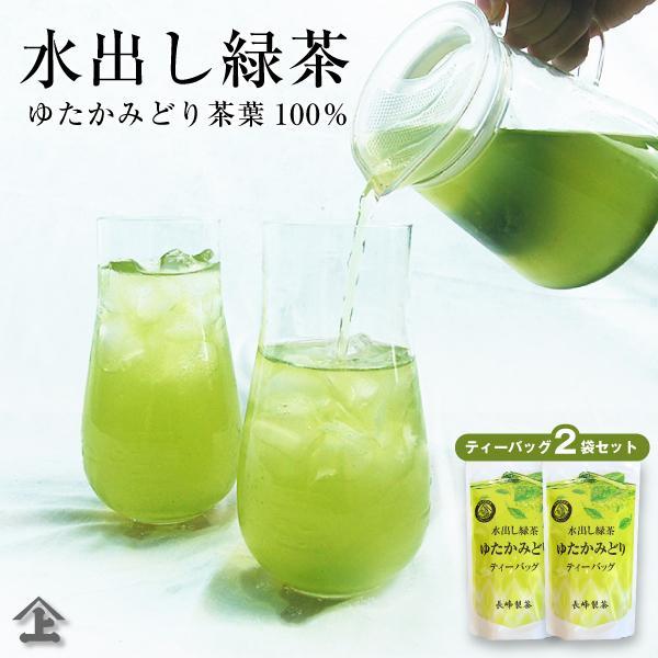 お茶 緑茶 水出し茶 鹿児島茶 ゆたかみどりティーバッグ 5g×15×2袋  煎茶 〔通年取扱商品〕|nagamine-seicha