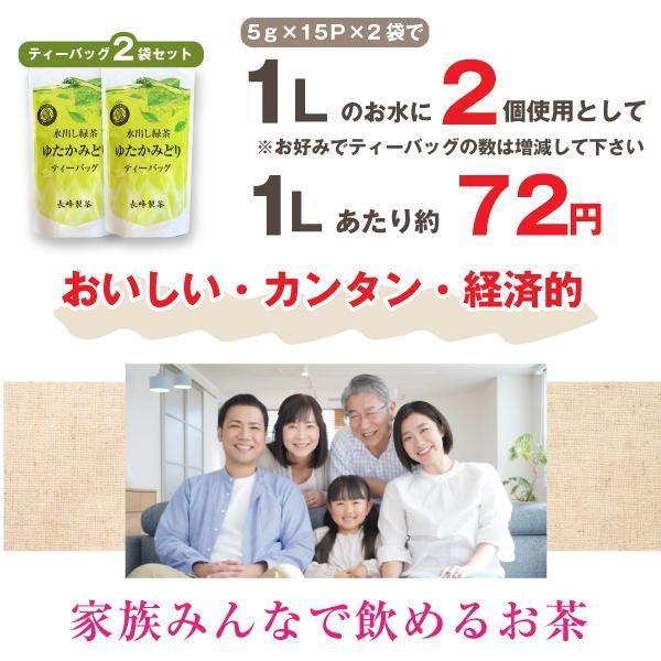 お茶 緑茶 水出し茶 鹿児島茶 ゆたかみどりティーバッグ 5g×15×2袋  煎茶 〔通年取扱商品〕|nagamine-seicha|03