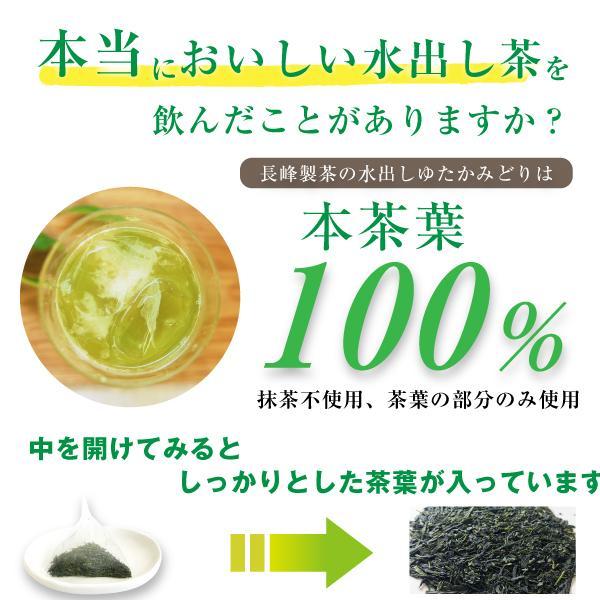 お茶 緑茶 水出し茶 鹿児島茶 ゆたかみどりティーバッグ 5g×15×2袋  煎茶 〔通年取扱商品〕|nagamine-seicha|04