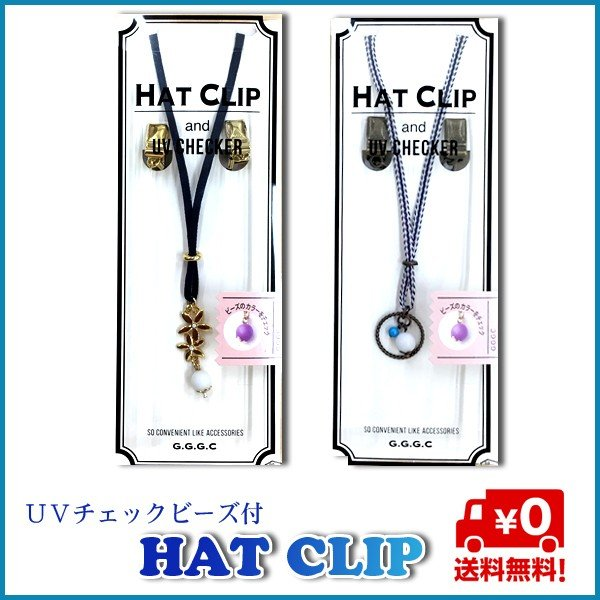 ハットクリップ UVチェッカー付 帽子 紐 おしゃれ かわいい|nagamineshouten2