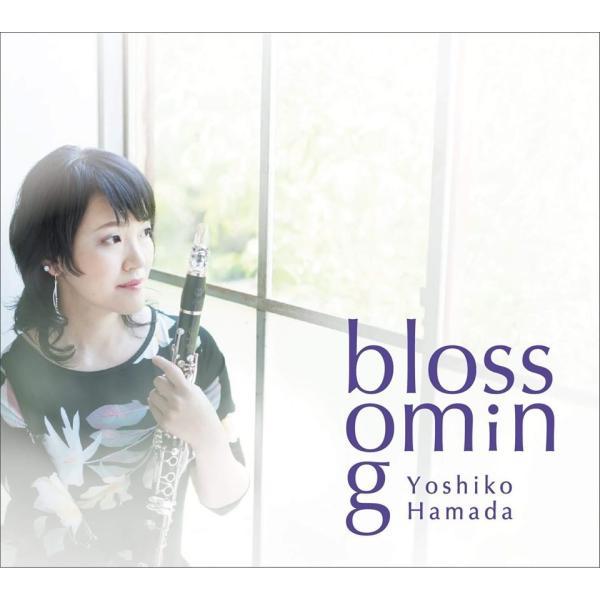 Blossoming 浜田佳子 JAZZ CD ブロッサミング|nagamineshouten2