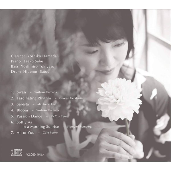 Blossoming 浜田佳子 JAZZ CD ブロッサミング|nagamineshouten2|02