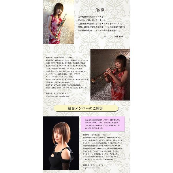 Dusk 永峰由華 K-925 / JAZZ CD トランペット ダスク|nagamineshouten2|04