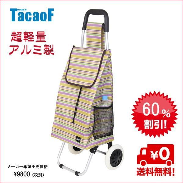 60%OFF TacaoF アルミ製 軽量 ショッピングカート CRSO4 おしゃれ 折りたたみ ティコブ (北海道、東北¥1000・沖縄、離島¥2000別途送料)|nagamineshouten2