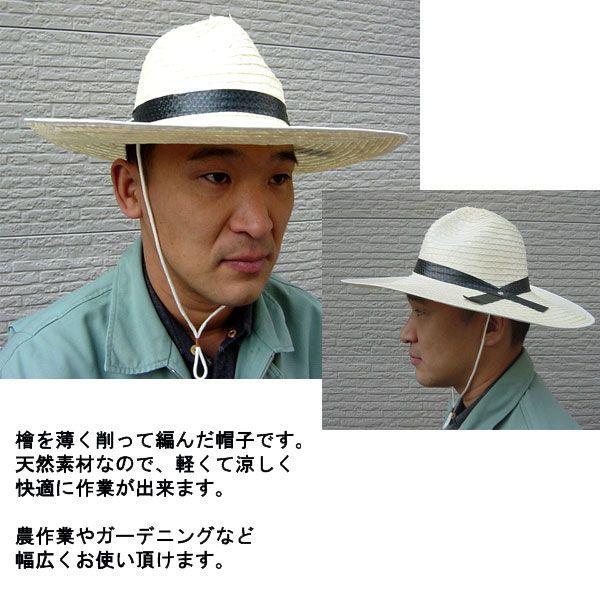 経木 帽子 男 大 (麦わら帽子) 農作業|nagamineshouten|02