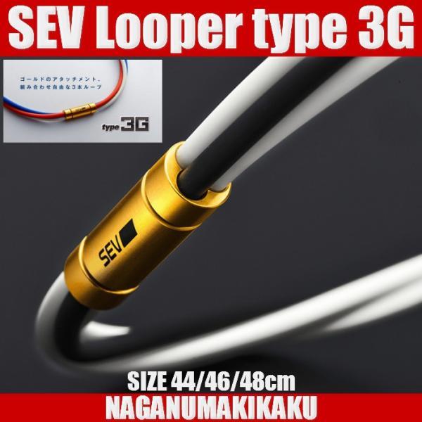 SEV Looper type3G セブ ルーパー タイプ 3G SIZE 44/46/48cm 1年保証|naganumakikaku|02