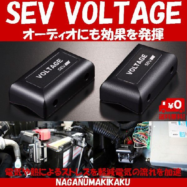 SEV VOLTAGE セブ ボルテージ【送料無料・プレゼント付】|naganumakikaku