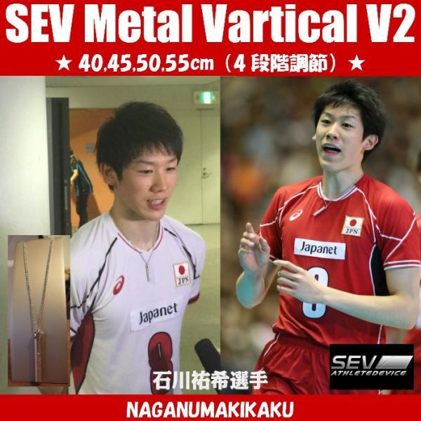 SEV セブ メタルバーチカルV2 SEV Metal Vartical V2 送料無料 プレゼント付 SEVネックレス スポーツネックレス 健康ネックレス|naganumakikaku|02