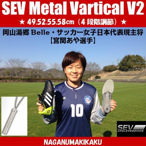 SEV セブ メタルバーチカルV2 SEV Metal Vartical V2 送料無料 プレゼント付 SEVネックレス スポーツネックレス 健康ネックレス|naganumakikaku|03