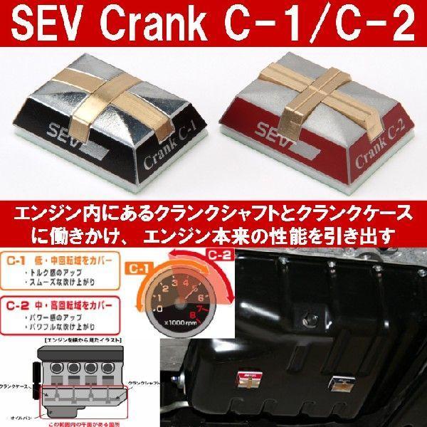 SEV Crank C-1 / セブ クランク C-1【送料無料・プレゼント付】|naganumakikaku|02