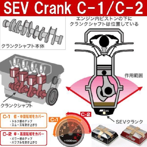 SEV Crank C-1 / セブ クランク C-1【送料無料・プレゼント付】|naganumakikaku|04