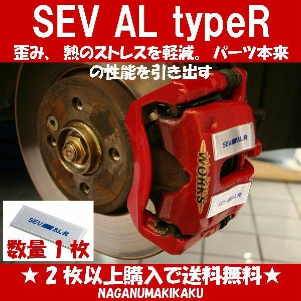 SEV-AL typeR セブ エーエルタイプアール 【1枚】【2枚以上購入で送料無料】|naganumakikaku|02