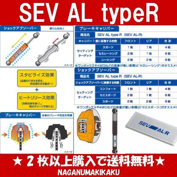 SEV-AL typeR セブ エーエルタイプアール 【1枚】【2枚以上購入で送料無料】|naganumakikaku|03