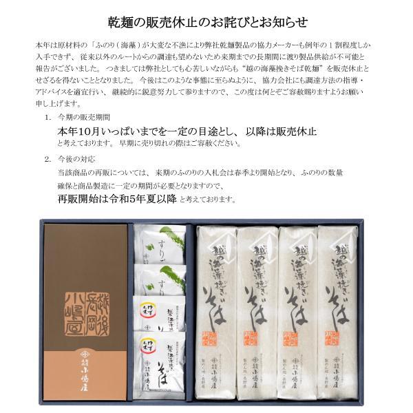 へぎそばの長岡小嶋屋 KS-30T 乾麺そば4袋・麺つゆ8袋 ゆず七味2袋 すりごま2袋