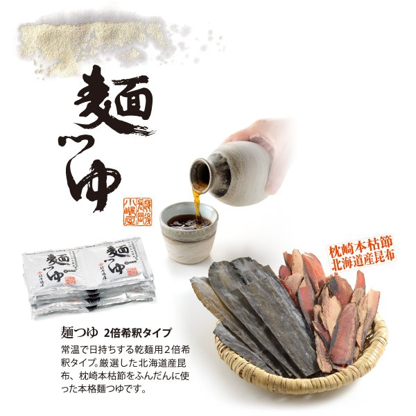 乾麺用麺つゆ(2倍希釈タイプ)10袋セット MA-930|nagaoka-kojimaya|02