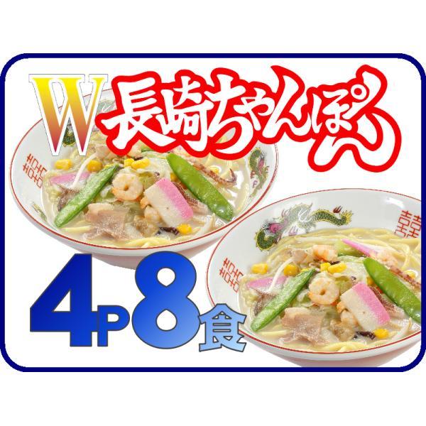 冷凍ダブル長崎ちゃんぽん(4パック計8食)送料無料