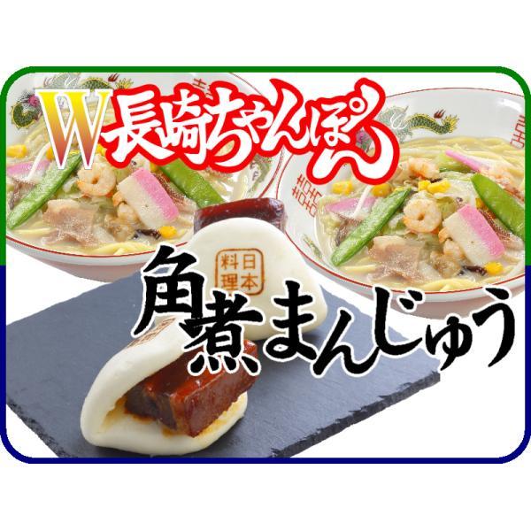 冷凍ダブル長崎ちゃんぽん(4パック8個)と冷凍長崎角煮まんじゅう(2パック4個)  送料無料