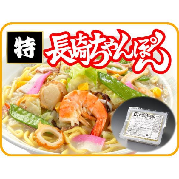 冷凍特長崎ちゃんぽん(10個入)送料無料
