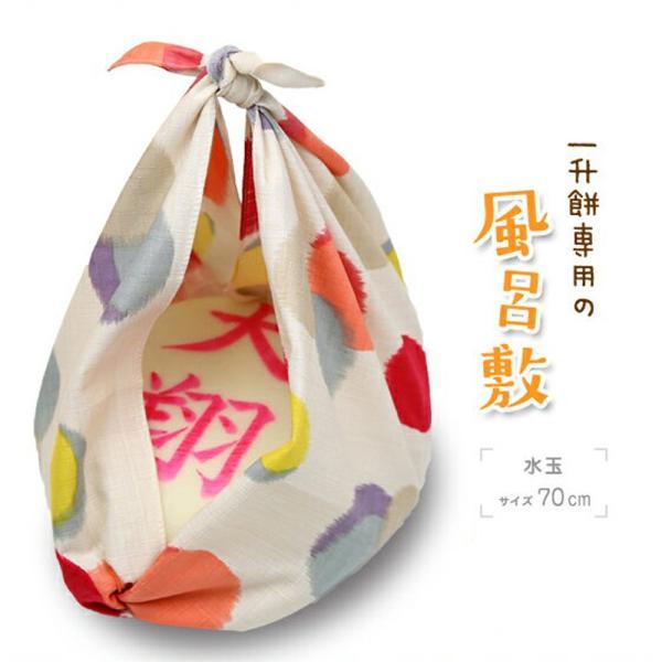 風呂敷 モダンガール 水玉 70cm 一升餅 一生餅 誕生餅 背負い餅 1歳 誕生日