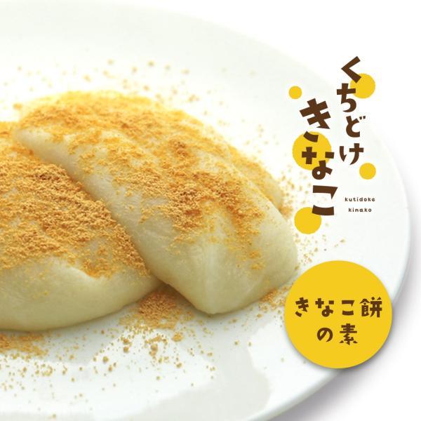 くちどけきなこ【きなこ餅の素】300g(きなこ きな粉 黄粉 正月餅 焼き餅 きな粉餅)