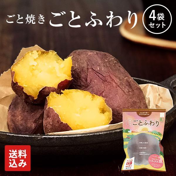 送料無料 焼き芋 冷凍焼き芋 シルクスイート さつまいも スイーツ ごと焼きシルクスイート4袋セット(総量1.2kg)
