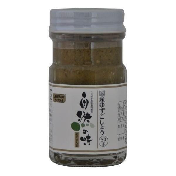 『国産ゆずこしょう』 (50g) 柚子胡椒(国産柚子使用) nagashimastore7