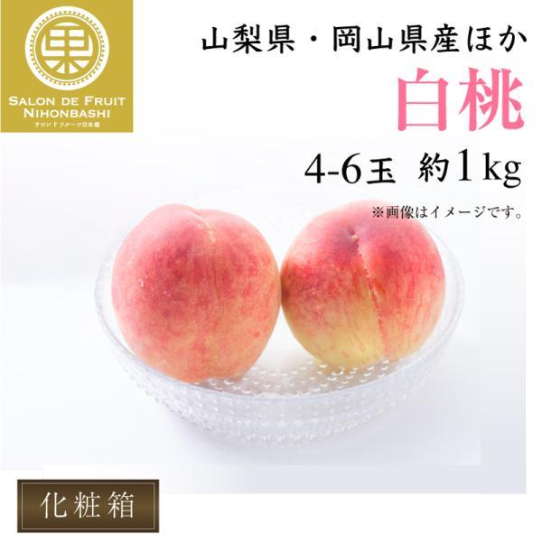桃 白桃 もも 約2kg 5〜9玉 化粧箱 山形県産ほか 桃 白桃 もも ピーチ ギフト 贈答用 もも ピーチ 通販 [予約 7月下旬〜9月下旬の納品]