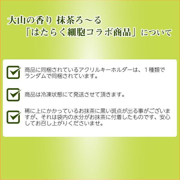 大山の香り 抹茶ろ〜る はたらく細胞コラボ パッケージ 1ロール(400g)|nagatachamise|03