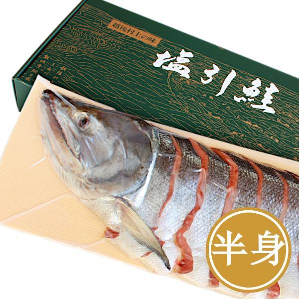塩引鮭 半身姿造り 漁獲時4kg前半の鮭を使用